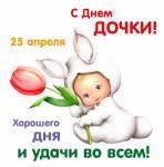 День дочери:5