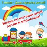 День защиты детей:6