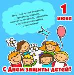 День защиты детей:7