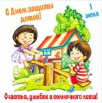 День защиты детей:8