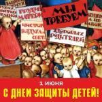 День защиты детей:9