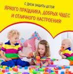 День защиты детей:10