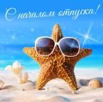 С отпуском!:18