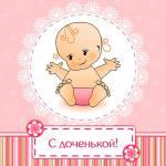 С новорожденным:18