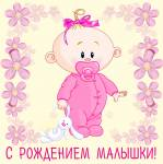 С новорожденным:23