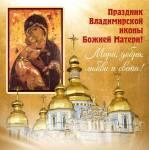 День Владимирской иконы Божией Матери (6 июля)