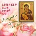 День Владимирской иконы Божией Матери (6 июля):1