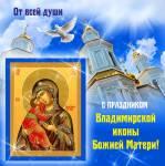 День Владимирской иконы Божией Матери (6 июля):2