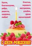 С Днём рождения - женские:22