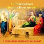 Рождество Иоанна Крестителя:7