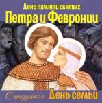 Всероссийский день семьи, любви и верности:0