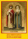 День памяти святых Петра и Февронии:0