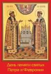 День памяти святых Петра и Февронии:1