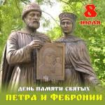 День памяти святых Петра и Февронии:3