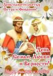 Всероссийский день семьи, любви и верности:7