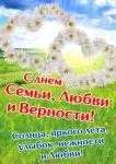 Всероссийский день семьи, любви и верности:9