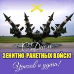 День зенитно-ракетных войск