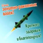 День зенитно-ракетных войск:1