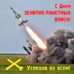 День зенитно-ракетных войск:2