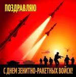 День зенитно-ракетных войск:3