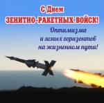 День зенитно-ракетных войск:4