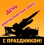 День зенитно-ракетных войск:5