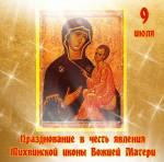 Явление Тихвинской иконы Божией Матери:2