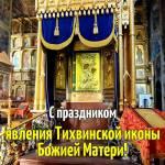 Явление Тихвинской иконы Божией Матери:3