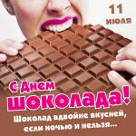 День шоколада:11