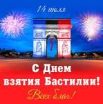 День взятия Бастилии:2