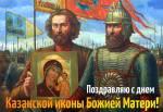 День Казанской иконы Божией Матери (обретение):1
