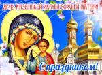День Казанской иконы Божией Матери (обретение)