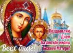 День Казанской иконы Божией Матери (обретение):3