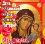 День Казанской иконы Божией Матери (обретение):4