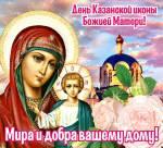 День Казанской иконы Божией Матери (обретение):5