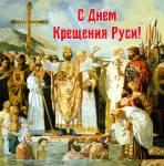 День крещения Руси:0