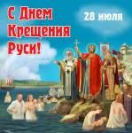 День крещения Руси:2