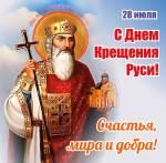 День крещения Руси:3