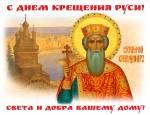 День крещения Руси:4