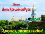 День крещения Руси:5