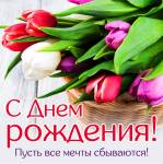 С Днем рождения - женские:119