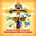 Изнесение честных древ Животворящего Креста:0
