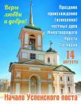 Изнесение честных древ Животворящего Креста:1