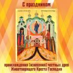 Изнесение честных древ Животворящего Креста:2