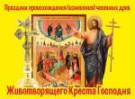 Изнесение честных древ Животворящего Креста:5