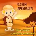 День археолога:1