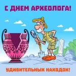 День археолога:4