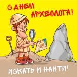 День археолога:7