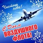 День Воздушного Флота России:0