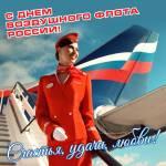 День Воздушного Флота России:1